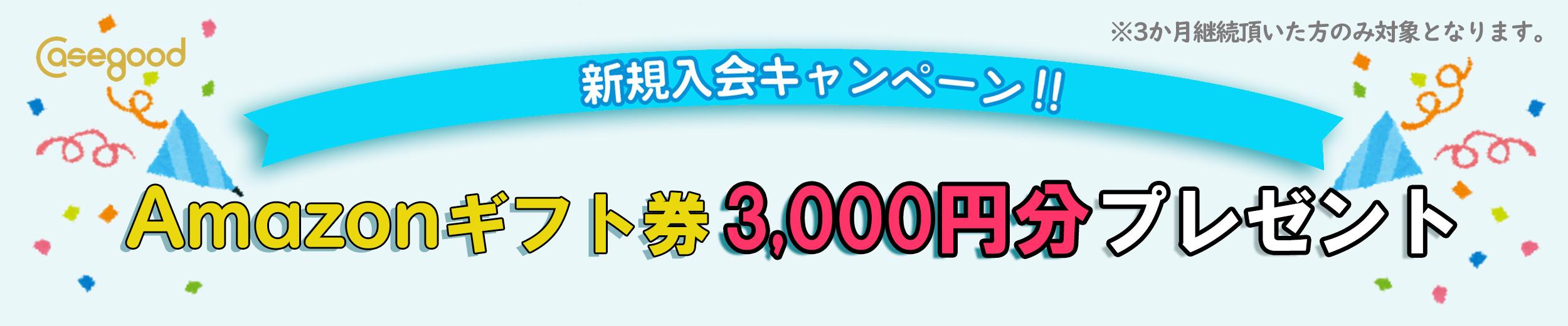 リニューアルオープン記念!新規入会キャンペーン。Amazonギフト3000円プレゼント!