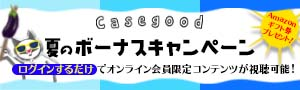 Casegood夏のボーナスキャンペーン