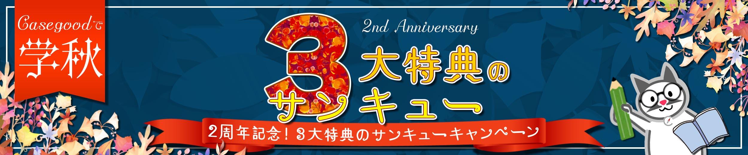 【Casegoodで学秋】3大特典のサンキューキャンペーン♪
